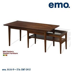 【びっくり特典あり】【送料無料】 emo. ネストテーブル EMT-2412 【エモ】【リビングテーブル...