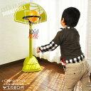 子供用バスケットゴール スポーツ玩具【送料無料】 バスケットゴール 【バスケットボールスタン...