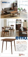 【送料無料】emo.ダイニングテーブルEMT-2269【エモ】【エモテーブル】【ウォールナットテーブル】【木製机】