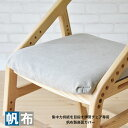 【送料無料】 E-Toko 頭の良くなる椅子専用カバー JUC-2293-sale いいとこ 座面カバー 子供用イス 汚れ防止カバー 在庫限り