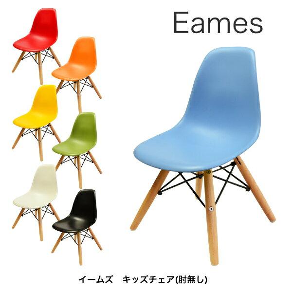 【組立不要完成品】 イームズキッズチェア ESK-003 イームズチェア Eames リプロダクト キッズチェア ミニ 椅子 子供