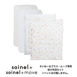 【送料無料】 そいねーる+掛け布団セット そいねーるプラスシリーズ 子供ベッド用品 子供家具 幼児布団