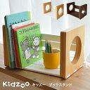 【送料無料】【名入れサービスあり】Kidzoo(キッズーシリーズ)ブックスタンド KDB-3287 KDB-1542 ブック...