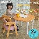 【送料無料】【名入れサービスあり】Kidzoo(キッズーシリーズ)キッズテーブル&肘付きチェアー 計2点セ...