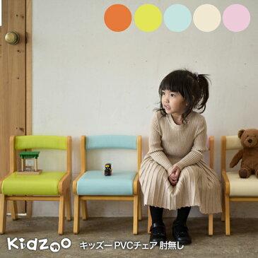 【送料無料】Kidzoo(キッズーシリーズ) PVCチェア肘なし KDC-3000 キッズチェア 木製 ローチェア 子供椅子 ロー