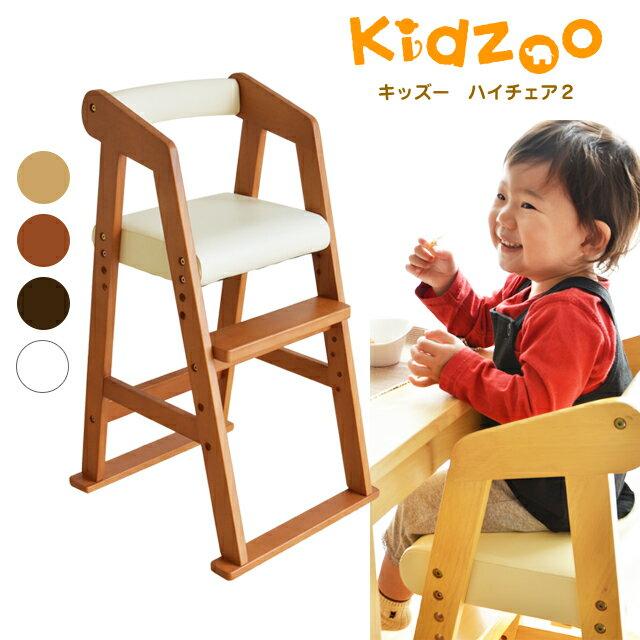 【送料無料】 Kidzoo(キッズーシリーズ)ハイチェアー2 (キッズーハイチェアツー) KDC-2982 キッズハイチェア 木製 ベビー用品 おすすめ 高さ調整【YK06cm】