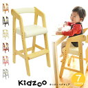 【送料無料】【あす楽】 Kidzoo(キッズーシリーズ)ハイチェアー キッズハイチェア 木製 ベビー用品 おすすめ 高さ調整
