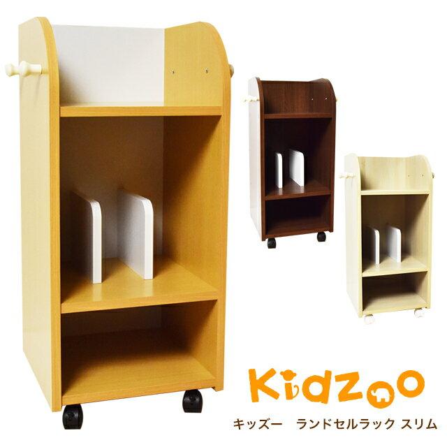 Kizoo(キッズー)『ランドセルラックスリム』