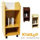 【送料無料】【あす楽】 Kidzoo(キッズーシリーズ)キッズランドセルラックスリム 自発心を促す ランドセルラック キャスター付き 収納【予約09c】