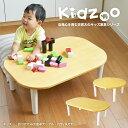 【送料無料】【名入れサービスあり】 Kidzoo(キッズーシリーズ)キッズ座卓テーブル (折り畳み式)KDT-1...