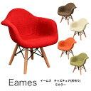 【組立不要完成品】【送料無料】 イームズキッズチェア(肘付き)(布張り) ESK-002 イームズチェア Eames リプロダクト ファブリック キッズチェア ミニ 椅子 子供