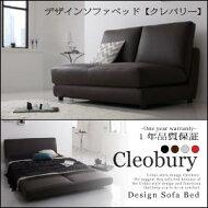 デザインソファベッド【Cleobury】クレバリーW120