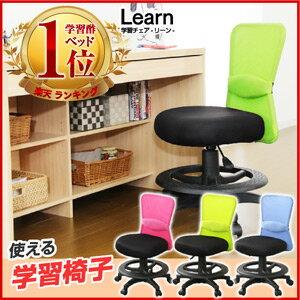 学習椅子 学習いす 学習チェアー 学習イス 足置き オフィスチェア パソコンチェア学習椅子 リー...