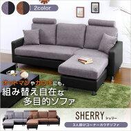 3人掛けカウチソファ【シェリー-Sherry-】