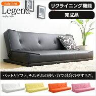 シンプルリクライニングソファベッド【レジェンド-Legend-】(2人掛けソファ)