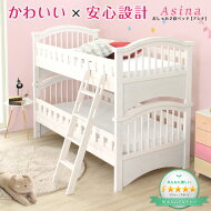 2段ベッド【Asina-アシナ-】(2段ベッドすのこセパレート可)