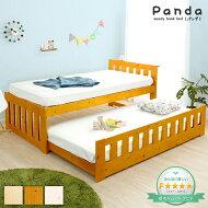 ずっと使える親子すのこベッド【Panda-パンダ-】(ベッドすのこ収納)