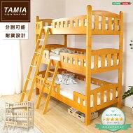 平柱3段ベッド【Tamia-タミア-】(ベッド3段ベッド木製平柱)