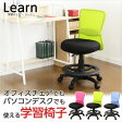 【 送料無料 】学習椅子 リーン-GKA (Learn:HC-6227/4311) 学習チェア 子供 学習机 学習いす 学童椅子 学童チェア 学童 クッション