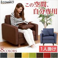 カスタマイズソファ【-Connect-コネクト】(1人掛けタイプ)