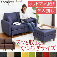 カスタマイズソファ【-Connect-コネクト】(2人掛け+オットマンタイプ)