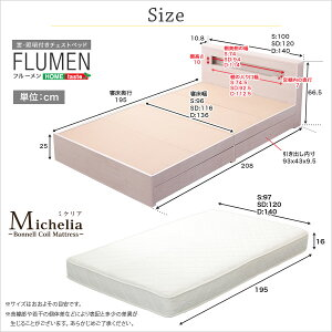 宮、照明付きチェストベッド【フルーメン-FLUMEN-(ダブル)】(ロール梱包のボンネルコイルマットレス付き)