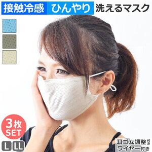 20%OFFクーポン配布中 値下げ マスク 冷感 洗える 布マスク 大きめ 男性 女性 ゆったり 夏用 スポーツ ひんやり ワイヤー入り 耳かけゴム調整可能 調節 クールマスク 大人用 3枚組 男女兼用 mask11 L/LL(XL) ゆうパケット送料無料 返品交換不可[50c]