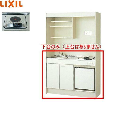 [DMK12HFWB1A200+JR-N40G]リクシル[LIXIL]ミニキッチン[冷蔵庫タイプ]ハーフユニット[120cm・電気コンロ200V]【送料無料】