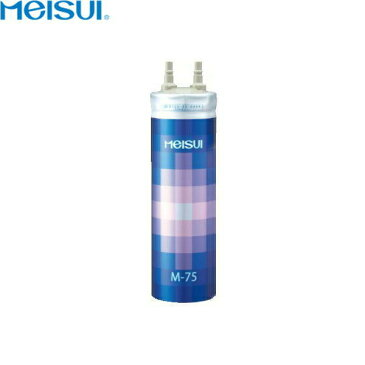 [M-75]メイスイ[Meisui]家庭用浄水器2型Mシリーズ交換用カートリッジ[送料無料]