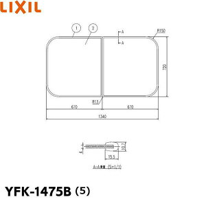 【送料無料】[INAX]風呂フタ(保温風呂フタ)YFK-1475B(5)(2枚1組)【LIXILリクシル】【RCP】【smtb-tk】【w4】