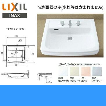 リクシル[LIXIL/INAX]はめ込み大形洗面器[オーバーカウンター式]L-2149【送料無料】