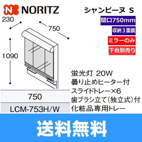 ノーリツ[NORITZ][シャンピーヌ]ミラーキャビネット[間口750]LCM-753H/W[ミラーのみ]【送...
