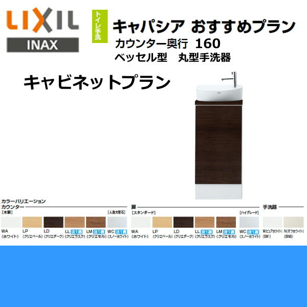 [YN-ALRAAAXXHJX]リクシル[LIXIL/INAX]トイレ手洗い[キャパシア][奥行160mm][右仕様][壁排水]:激安通販!住設ショッピング