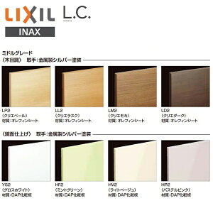 【送料無料】[LCYH-1205SY-A/カラー][INAX][L.C.エルシィ]洗面化粧台化粧台本体のみ[本体間口1200mm][ミドルグレード・引出]【LIXILリクシル】
