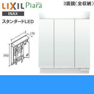 [MAR2-903TXS]リクシル[LIXIL/INAX][PIARAピアラ]ミラーキャビネット3面鏡[間口900]LED照明【送料無料】