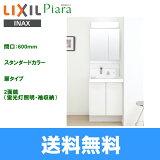 [AR2N-605SY+MAR2-602XUR]リクシル[LIXIL/INAX][PIARAピアラ]洗面化粧台化粧台セット10合計2点[本体間口600mm]【送料無料】