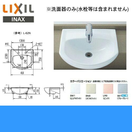 リクシル[LIXIL/INAX]はめ込み前丸形手洗器[オーバーカウンター式]L-62