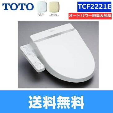 [TCF2221E][新商品:TCF2222Eでの対応となる場合がございます]TOTO温水洗浄便座ウォシュレット[BV2・大形普通兼用]【送料無料】