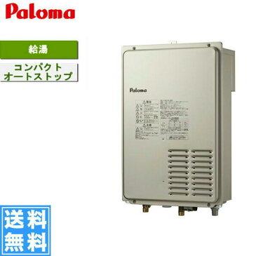 [PH-2003ABL]パロマ[PALOMA]ガス給湯器[20号コンパクトオートストップタイプ]【送料無料】