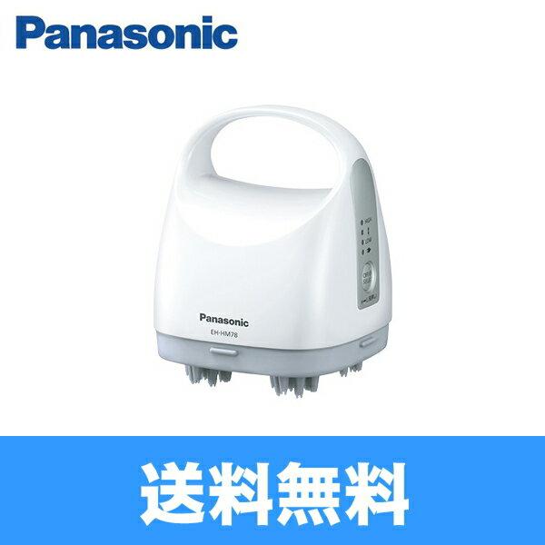 【フラッシュクーポン対象ショップ】[EH-HM78-S]パナソニック[Panasonic]頭皮エステ[皮脂洗浄タイプ]【送料無料】