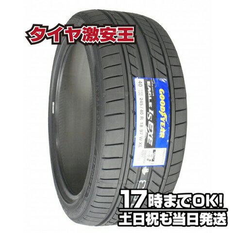 245/40R18 新品サマータイヤ GOODYEAR EAGLE LS EXE エグゼ 245/40/18
