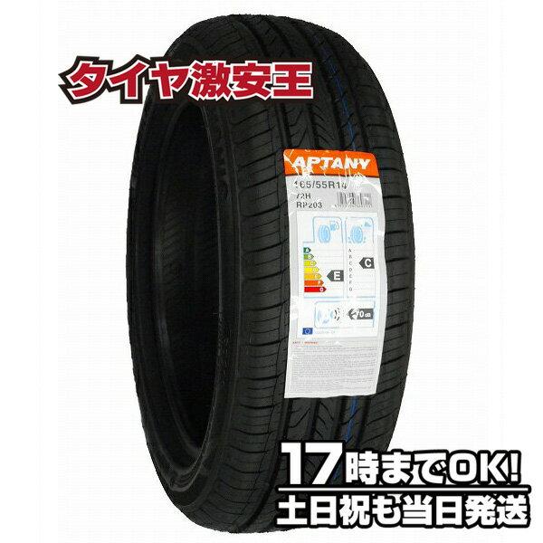 165/55R14 新品サマータイヤ APTANY RP203 165/55/14