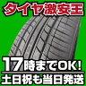 【2014年製造】新品タイヤ IMPERIAL F109 195/50R16 195/50-16インチ