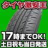 【2015年製造】 新品タイヤ SPORTRAK SP716 215/70R15 215/70-15インチ サマータイヤ 【kc15単品sum】【wm15単品sum】