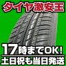 【2014年製造】新品タイヤ GOODFRIEND RADIAL TR 185/60R14 185/60-14インチ 【kc14単品sum】