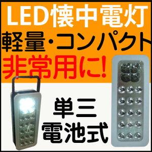 懐中電灯 LED LEDライト 携帯 防災 LEDランタン トランプ〔19灯〕スタンドライト【激安】【smt...