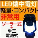 ランタン LED 充電 充電式 電池 単3 単三 ソーラー式 ソーラー充電 懐中電灯 防災グッズLEDラン...