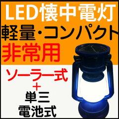 ランタン LED 充電 充電式 ソーラー式 ソーラー充電 懐中電灯 防災グッズ電池 単3 単三 ソーラ...