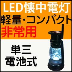 ランタン LED 電池 電池式 単3 単三 LEDランタン トランプ〔12灯〕単三電池用【新生活フェア11...