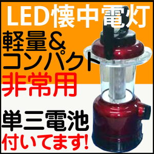 【電池付き】 LED 懐中電灯 LEDライト 防災グッズ 乾電池 携帯 防災 LEDランタン〔12灯〕電池と...